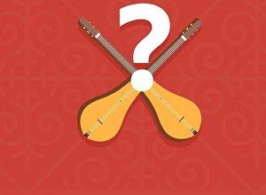 Комуз или керней — угадай кыргызский музыкальный инструмент по звуку