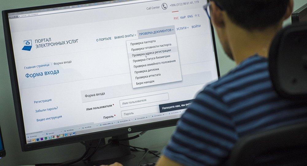 Мужчина за компьютером на сайте Портала электронных услуг КР