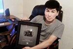 Автор ютуб канала KZ KG Tube, кыргызстанец Нурбол Эрланов с серебренной кнопкой сервиса Youtube