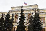 Архивное фото здания Центрального банка России на Неглинной улице в Москве