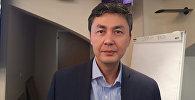 Экономист Всемирного банка Бакыт Дубашев