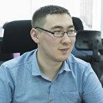 Корреспондент информационного агентства и радио Sputnik Кыргызстан Бакыт Толканов