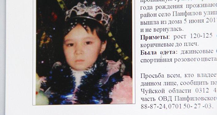 Дайынсыз жоголгон Айгерим Сыдыкова