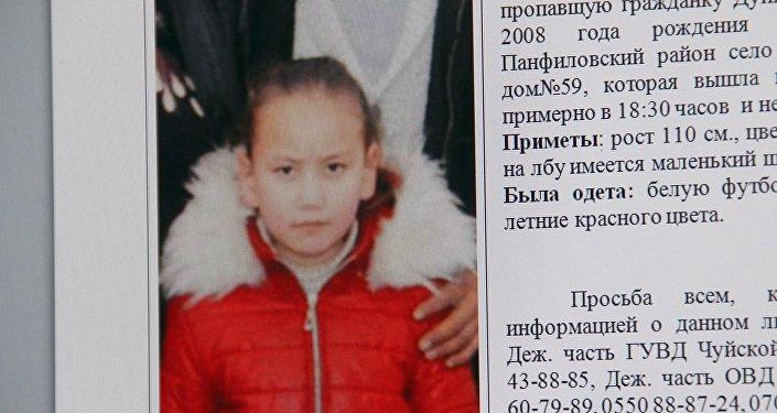 Дайынсыз жоголгон Тахмина Дүйшөнбекова