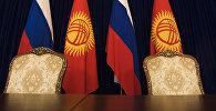 Кыргызстана жана Россия желектери. Архивдик сүрөт