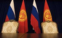 Флаги стран Кыргызстана и России