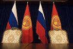 Флаги стран Кыргызстана и России. Архивное фото
