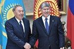 Президент Кыргызстана Алмазбек Атамбаев и президент Казахстана Нурсултан Назарбаев во время встречи. Архивное фото