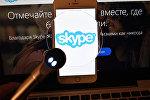 Skype программасынын логотиби. Архивдик сүрөт
