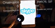 Логотип программы Skype на экране смартфона. Архивное фото