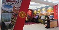 Стенд Кыргызской Республики. Архивное фото