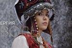 Каким видеороликом рекламирует себя Кыргызстан на ЭКСПО-2017