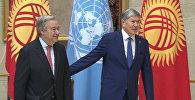 У меня положительные впечатления о КР — кадры встречи Гутерриша и Атамбаева