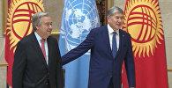 Кыргызстанга ашык болгон Гутерриш. БУУ башчысы Атамбаев менен жолукту
