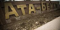 Чон-Таш айылындагы Ата-Бейит мемориалдык комплекси. Архив