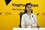 Представитель общественного фонда Городские Инициативы Айканыш Дербишева во время интервью на радио Sputnik Кыргызстан
