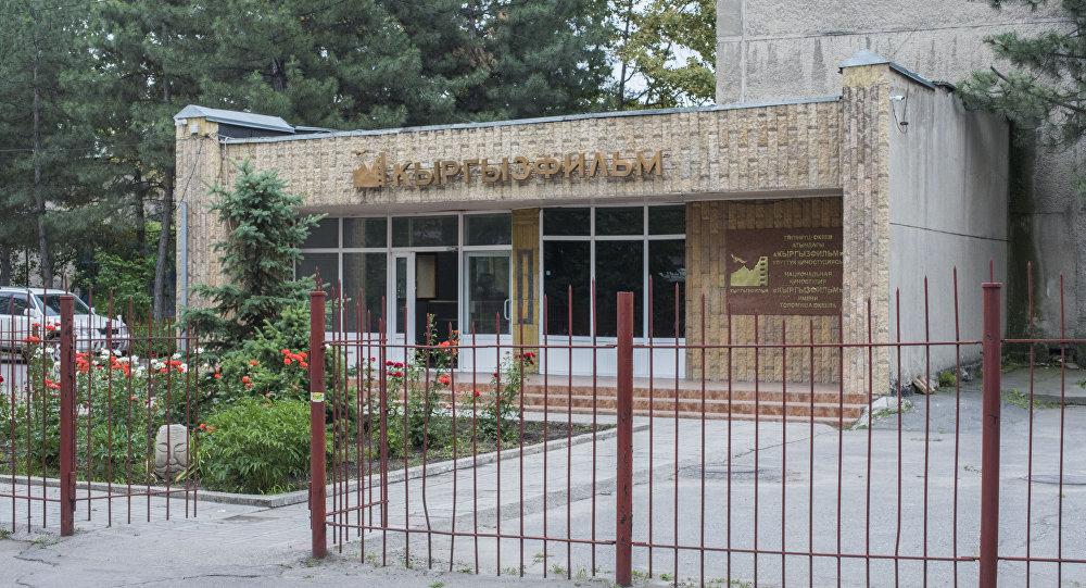 Кыргызфильм киностудиясынын имараты. Архив