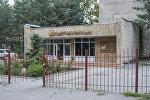 Здание киностудии Кыргызфильм в Бишкеке