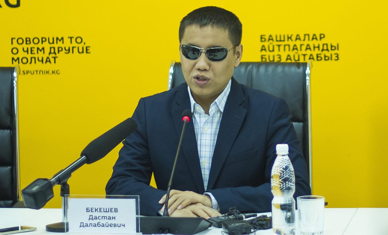 Депутат Жогорку Кенеша от фракции СДПК Дастан Бекешев на пресс-конференции в мультимедийном пресс-центре Sputnik Кыргызстан