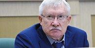 Член Комитета Совета федерации по международным делам Олег Морозов. Архивное фото