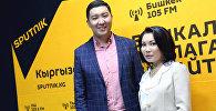 Депутат ЖК Эльвира Сурабалдиева и журналист Эркин Рыскулбеков