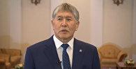 Переговоров с Путиным об отправке военных КР в Сирию не было — Атамбаев