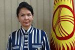Билим берүү жана илим министрлигинин жетектөөчү адиси Гүлшан Абдылдаева