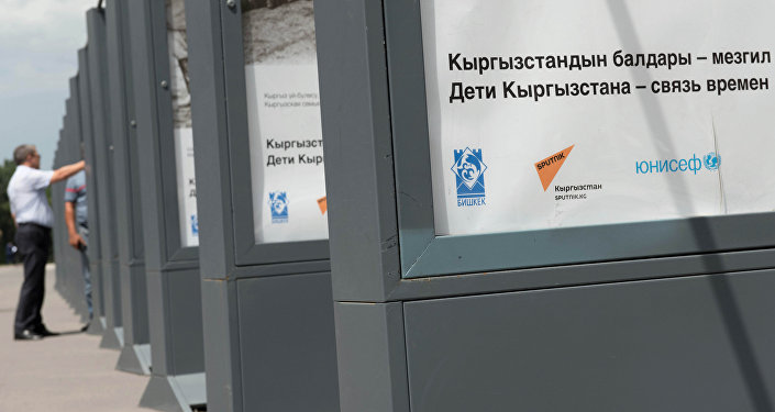 Фотопроект организован ЮНИСЕФ, информационным агентством и радио Sputnik Кыргызстан при поддержке столичной мэрии. Выставка будет работать с 28 июня до 17 июля.