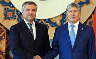 Президент Алмазбек Атамбаев и спикер Госдумы Вячеслав Володин, прибывший в Бишкек