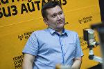 Психолог, инструктор по личной безопасности Ильдар Акбутин во время интервью Sputnik Кыргызстан