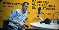 Дизайнер Олег Ермаков, более известный под псевдонимом Steel Drake во время интервью Sputnik Кыргызстан