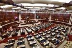Депутаты на заседании Милли Меджлиса Азербайджана в Баку. Архивное фото