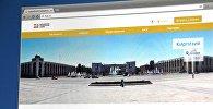 Снимок интернет-портала (EGA.SU)