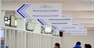Центра обслуживания населения в Бишкеке. Архивное фото