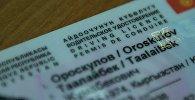 Водительское удостоверение Кыргызской Республики. Архивное фото