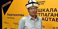 Кандидат филологических наук, представитель общественного фонда Саякбай манасчи Талантаалы Бакчиев во время интервью ИА Sputnik Кыргызстан