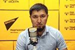 Эксперт отдела регулятивной реформы проекта правительства Системный анализ регулирования (САР) Искандер Артыкбаев