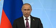 LIVE: Пресс-конференция Владимира Путина в рамках саммита G20