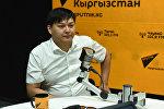 Президент Ассоциации курортов КР Медер Тилекматов во время интервью Sputnik Кыргызстан