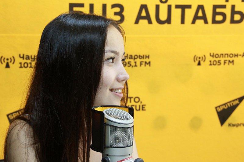 Молодая певица Толгонай Арзыкеева во время интервью радио Sputnik Кыргызстан