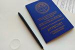 Аттестат о среднем общем образовании выпускника школы Кыргызстана