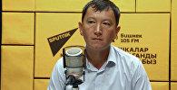 Заместитель начальника Общественно-государственного управления капитального строительства мэрии Бишкека Алтынбек Абдыкеримов