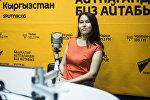 Специалист по коммуникациям Министерства сельского хозяйства и мелиорации КР Ирена Байтанаева во время интервью Sputnik Кыргызстан