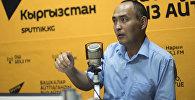 Профайлер-верификатор, подполковник милиции Арсланбек Камчыбеков во время интервью Sputnik Кыргызстан