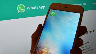 WhatsApp тиркемеси. Архив