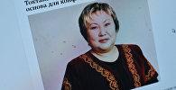 Директор ассоциаций некоммерческих и неправительственных организаций Токтайым Уметалиева. Фото с сайта eadaily.com