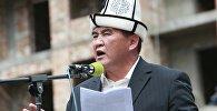 Камчибек Ташиев выступает на митинге. Архивное фото