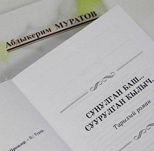 Педагогика илимдеринин доктору, профессор Абдыкерим Муратовдун Сунулган баш... Суурулган кылыч... романы