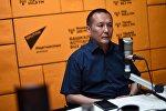 Главный художник и архитектор БГА Болот Усубалиев во время интервью на радио Sputnik Кыргызстан