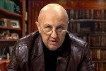 Российский историк и социолог, директор Института системно-стратегического анализа Андрей Фурсов. Архивное фото